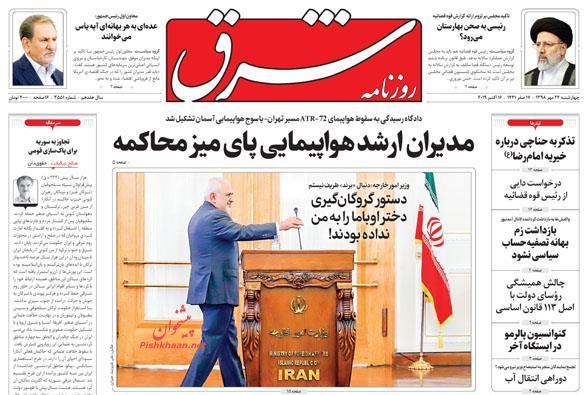 عناوین اخبار روزنامه شرق در روز چهارشنبه ۲۴ مهر