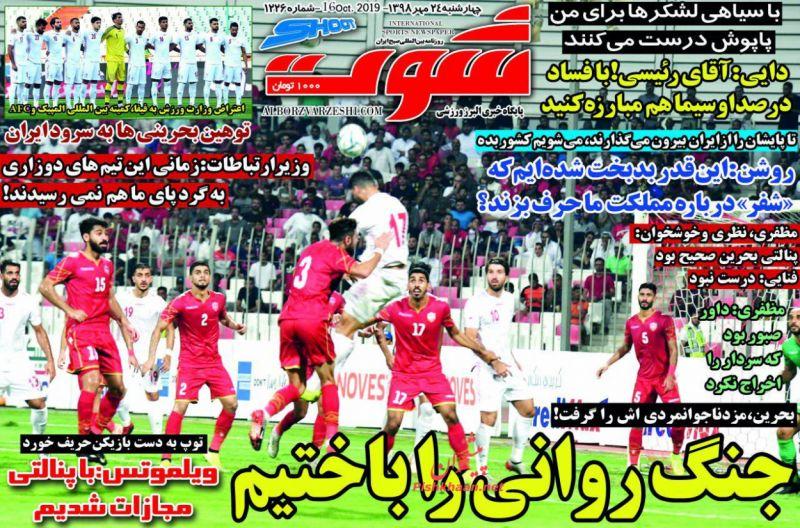عناوین اخبار روزنامه شوت در روز چهارشنبه ۲۴ مهر