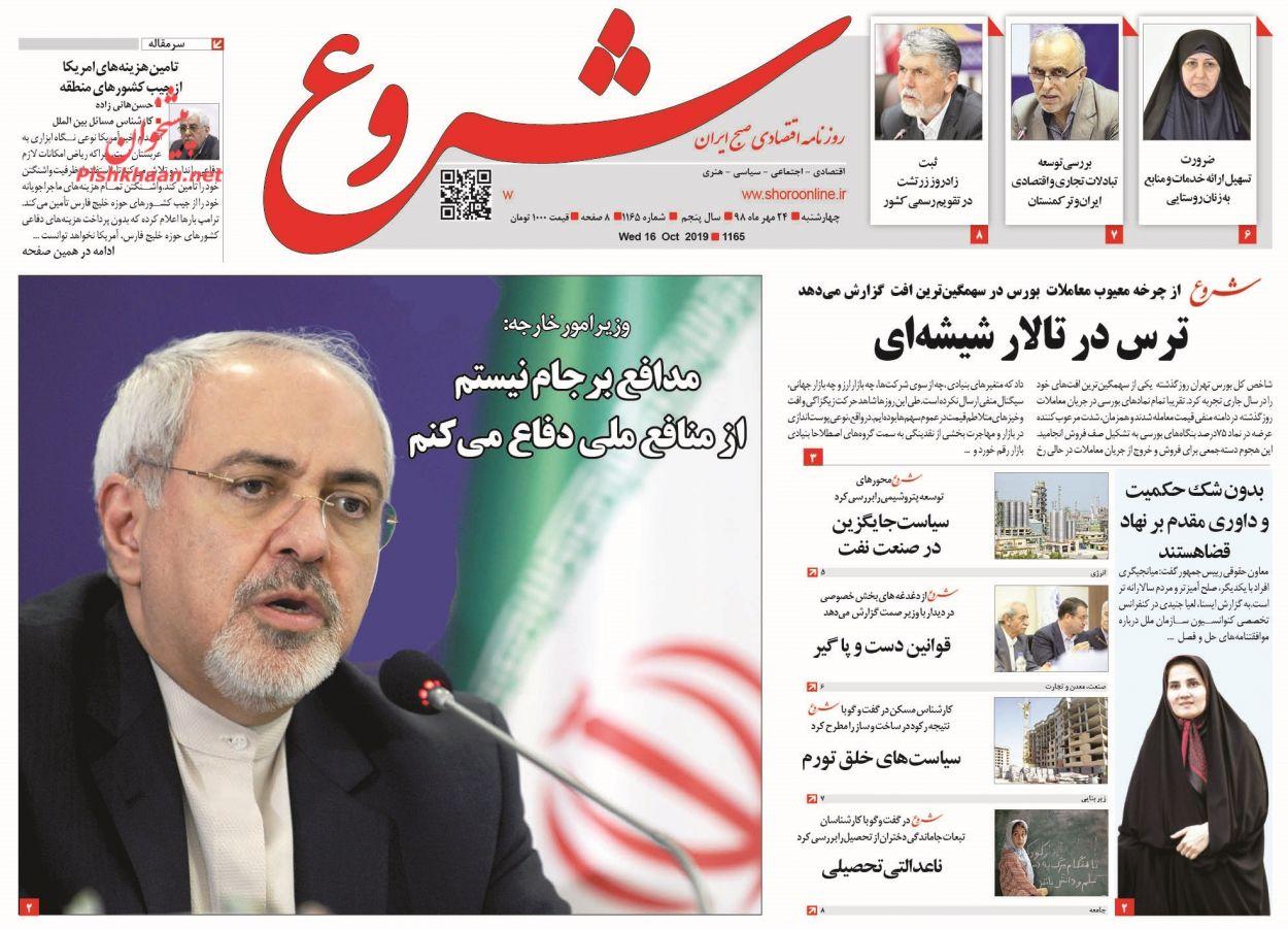 عناوین اخبار روزنامه شروع در روز چهارشنبه ۲۴ مهر :