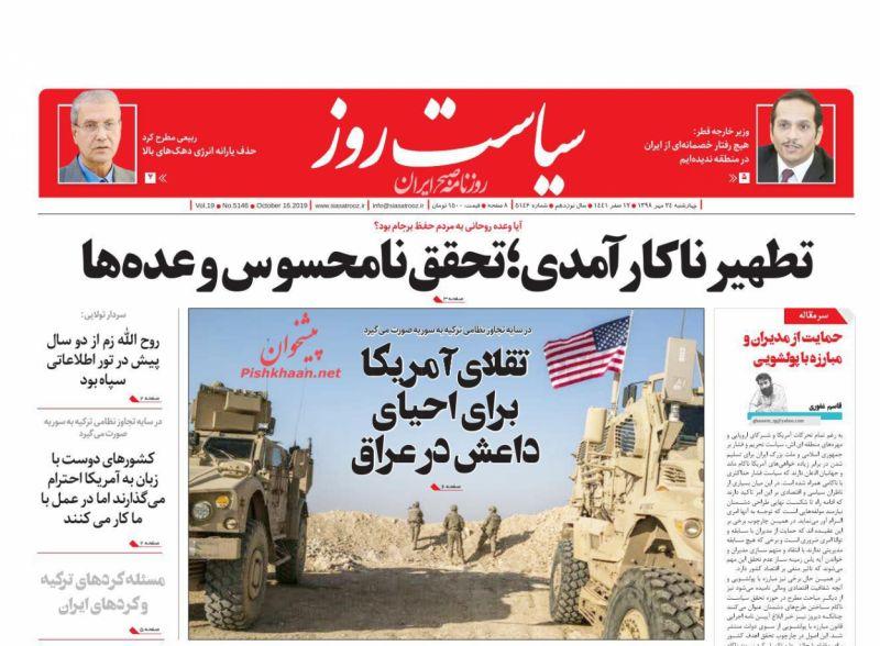 عناوین اخبار روزنامه سیاست روز در روز چهارشنبه ۲۴ مهر :