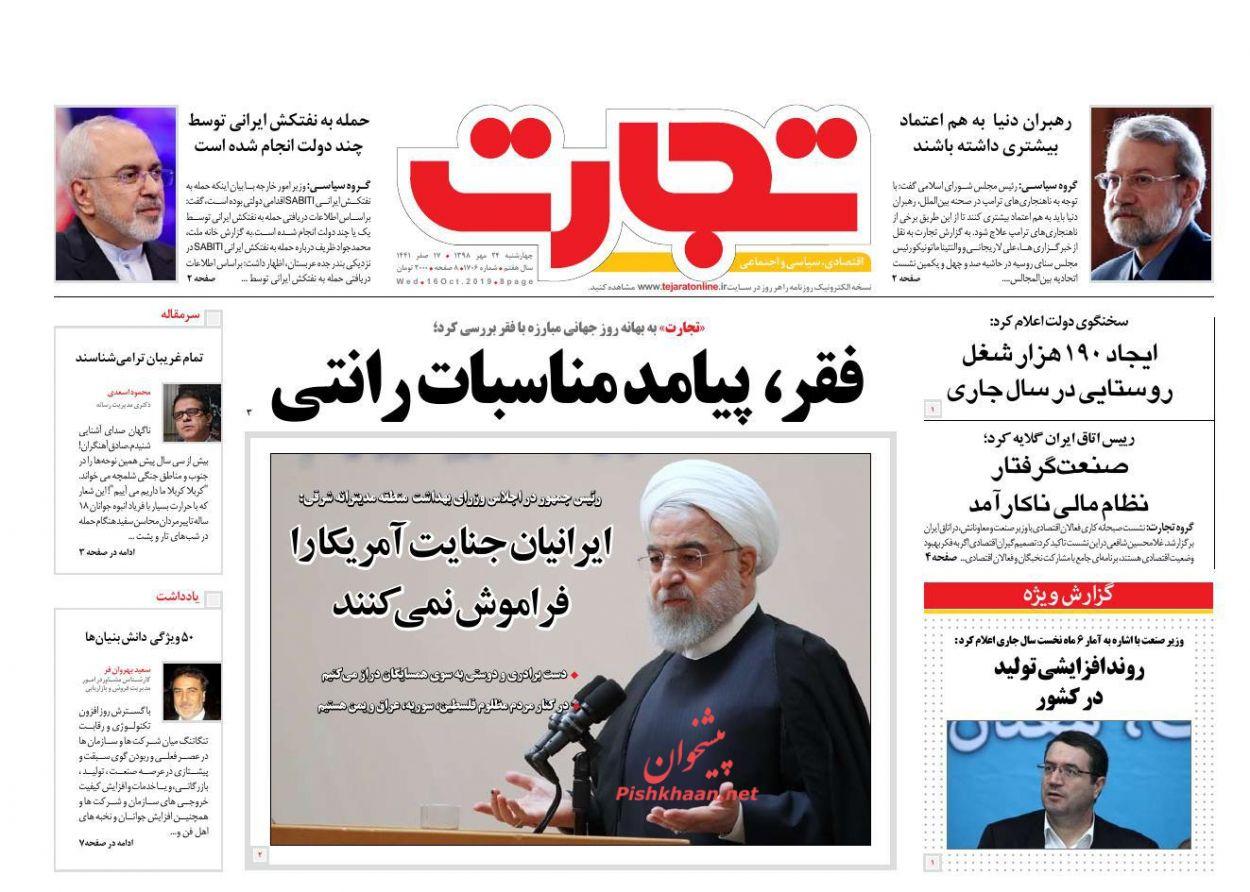 عناوین اخبار روزنامه تجارت در روز چهارشنبه ۲۴ مهر :