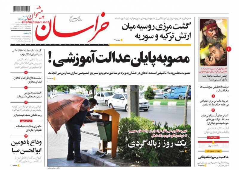 عناوین اخبار روزنامه خراسان در روز چهارشنبه ۲۴ مهر