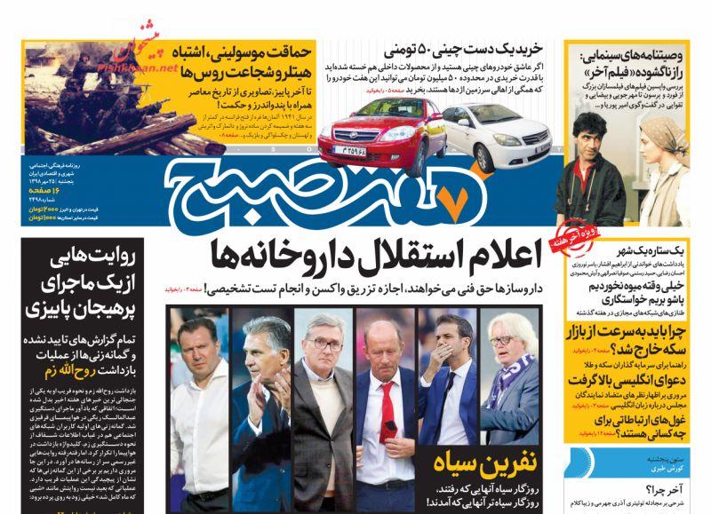 عناوین اخبار روزنامه هفت صبح در روز پنجشنبه ۲۵ مهر