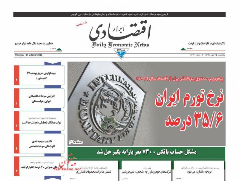 عناوین اخبار روزنامه ابرار اقتصادی در روز پنجشنبه ۲۵ مهر