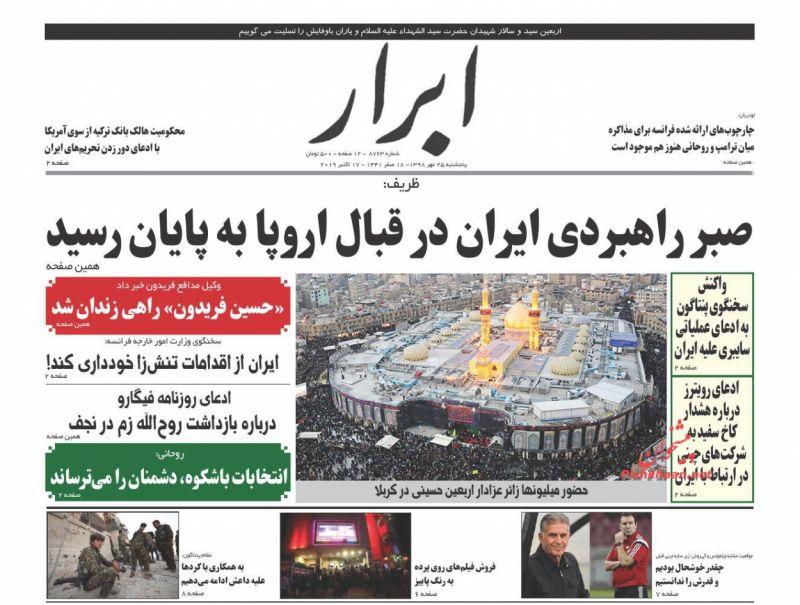 عناوین اخبار روزنامه ابرار در روز پنجشنبه ۲۵ مهر