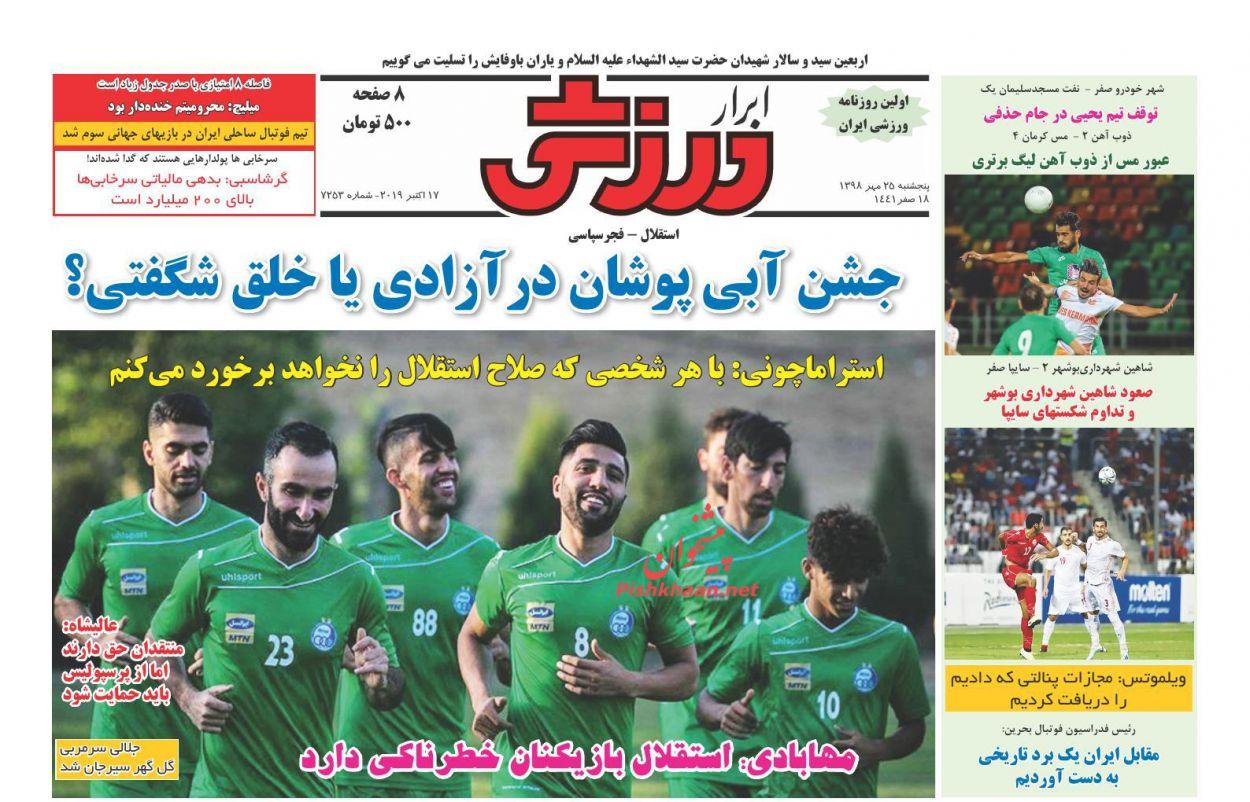 عناوین اخبار روزنامه ابرار ورزشى در روز پنجشنبه ۲۵ مهر :