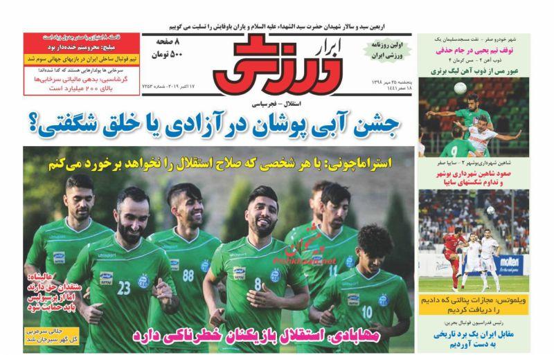 عناوین اخبار روزنامه ابرار ورزشى در روز پنجشنبه ۲۵ مهر