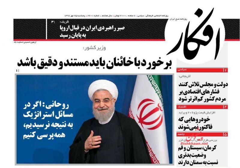 عناوین اخبار روزنامه افکار در روز پنجشنبه ۲۵ مهر