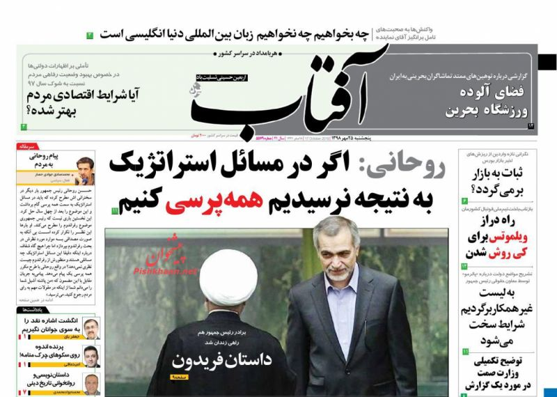 عناوین اخبار روزنامه آفتاب یزد در روز پنجشنبه ۲۵ مهر :