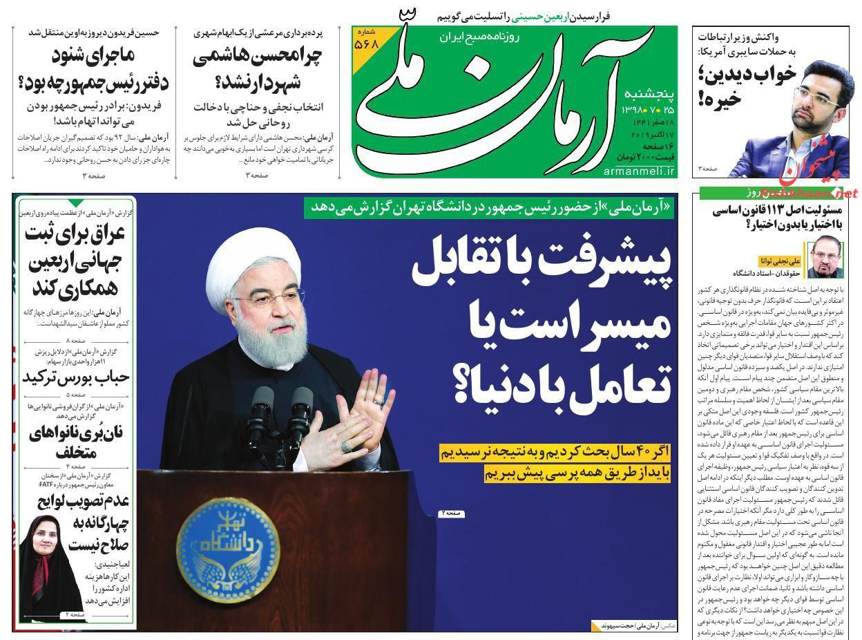 عناوین اخبار روزنامه آرمان ملی در روز پنجشنبه ۲۵ مهر :