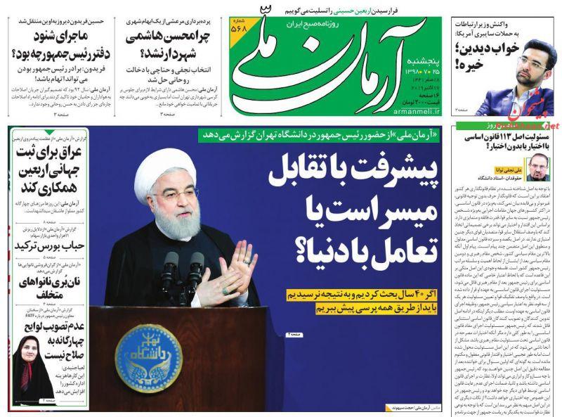 عناوین اخبار روزنامه آرمان ملی در روز پنجشنبه ۲۵ مهر