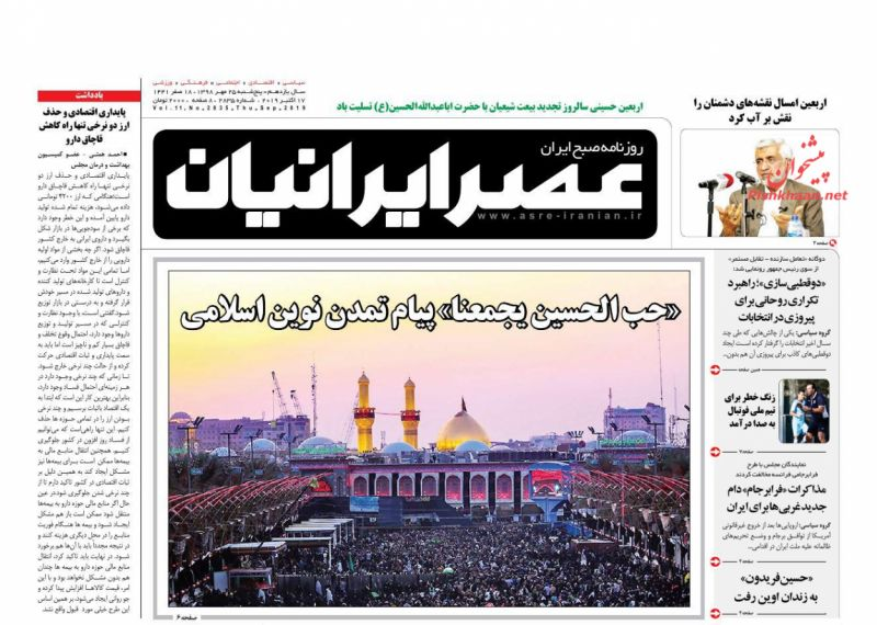 عناوین اخبار روزنامه عصر ایرانیان در روز پنجشنبه ۲۵ مهر