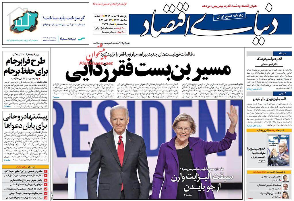 عناوین اخبار روزنامه دنیای اقتصاد در روز پنجشنبه ۲۵ مهر :