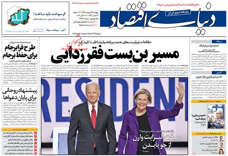 عناوین اخبار روزنامه دنیای اقتصاد در روز پنجشنبه ۲۵ مهر