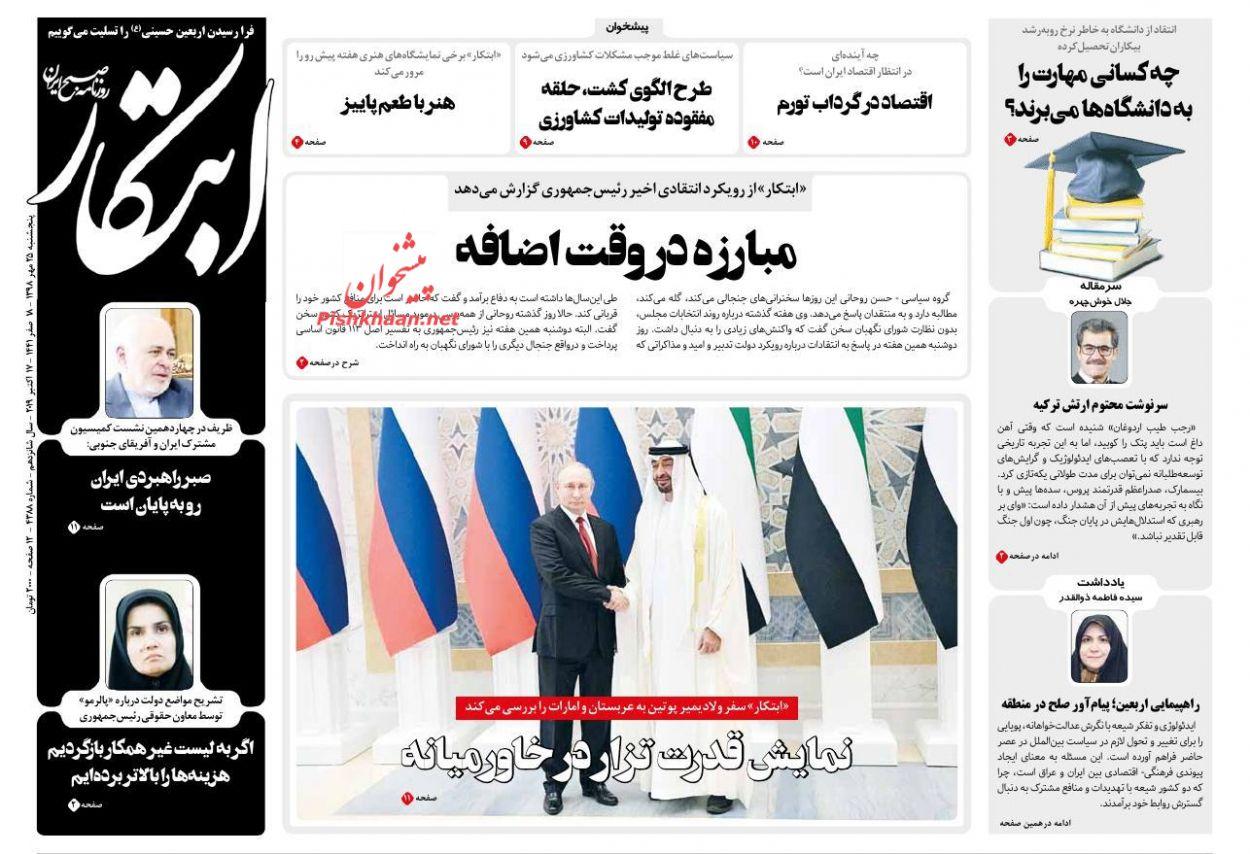 عناوین اخبار روزنامه ابتکار در روز پنجشنبه ۲۵ مهر :