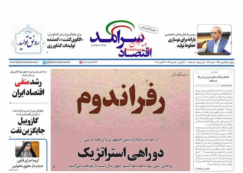 عناوین اخبار روزنامه اقتصاد سرآمد در روز پنجشنبه ۲۵ مهر