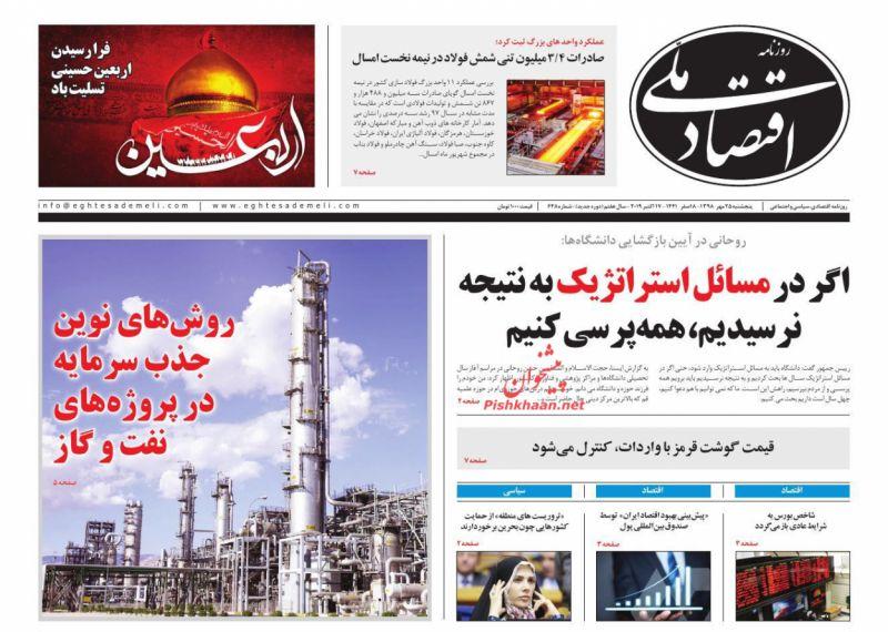 عناوین اخبار روزنامه اقتصاد ملی در روز پنجشنبه ۲۵ مهر