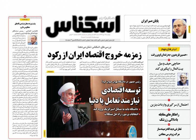 عناوین اخبار روزنامه اسکناس در روز پنجشنبه ۲۵ مهر