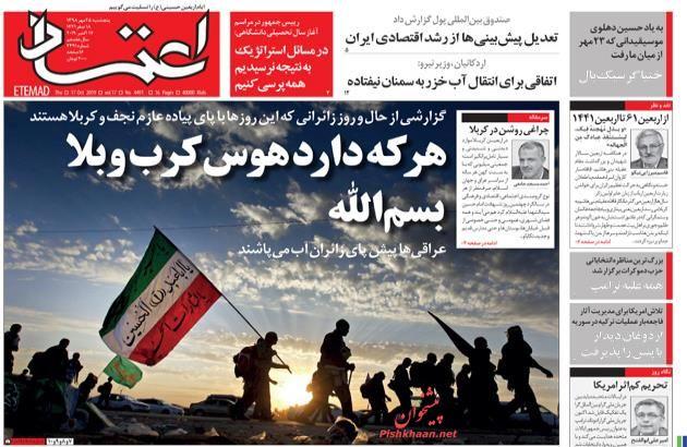 عناوین اخبار روزنامه اعتماد در روز پنجشنبه ۲۵ مهر