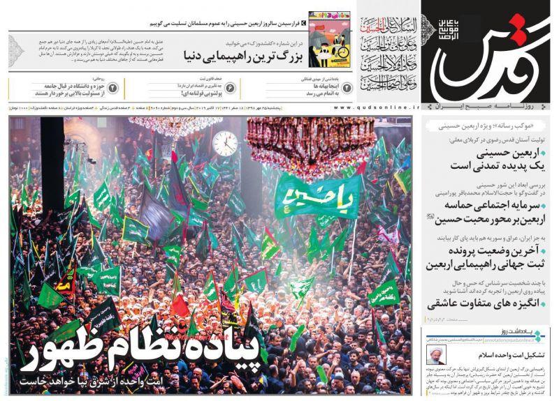 عناوین اخبار روزنامه قدس در روز پنجشنبه ۲۵ مهر