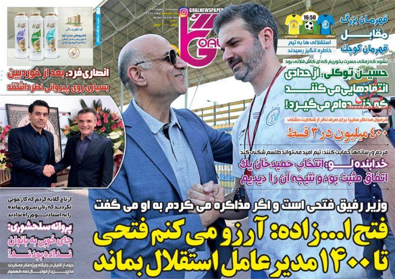 عناوین اخبار روزنامه گل در روز پنجشنبه ۲۵ مهر