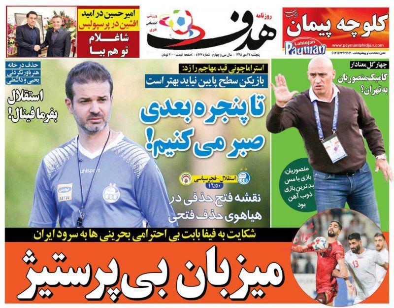 عناوین اخبار روزنامه هدف در روز پنجشنبه ۲۵ مهر
