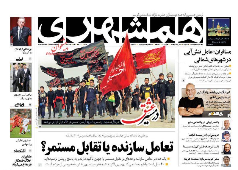 عناوین اخبار روزنامه همشهری در روز پنجشنبه ۲۵ مهر :