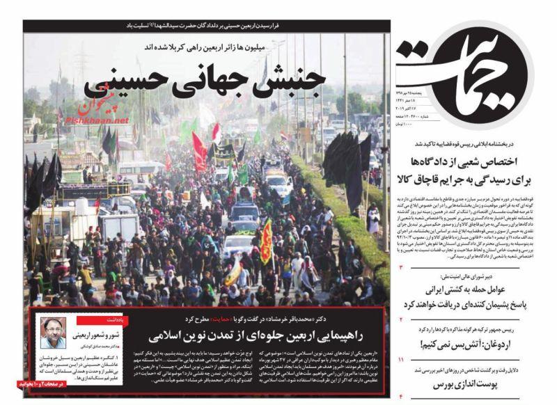 عناوین اخبار روزنامه حمایت در روز پنجشنبه ۲۵ مهر
