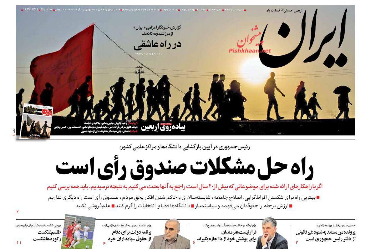 عناوین اخبار روزنامه ایران در روز پنجشنبه ۲۵ مهر :