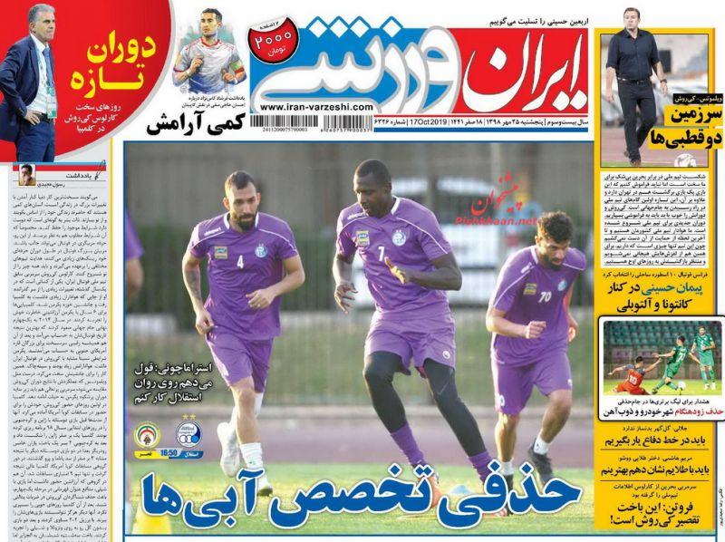 عناوین اخبار روزنامه ایران ورزشی در روز پنجشنبه ۲۵ مهر