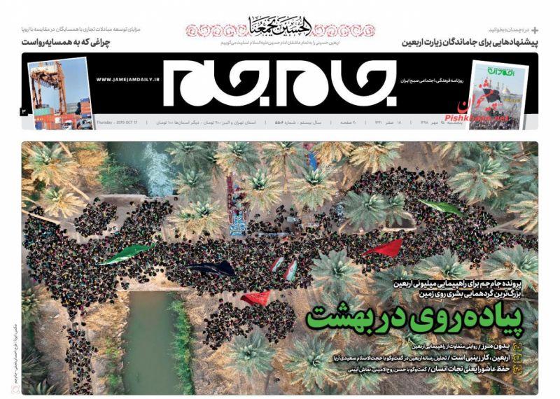 عناوین اخبار روزنامه جام جم در روز پنجشنبه ۲۵ مهر