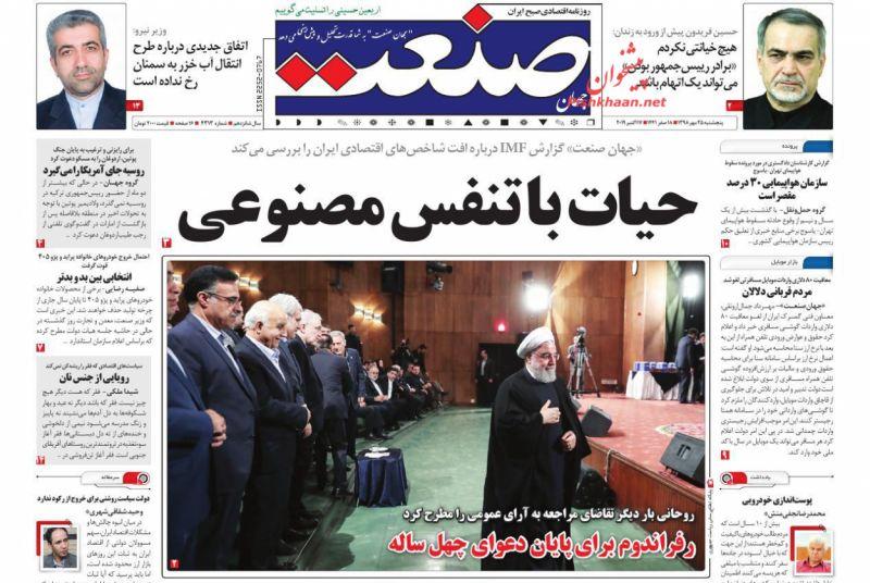 عناوین اخبار روزنامه جهان صنعت در روز پنجشنبه ۲۵ مهر