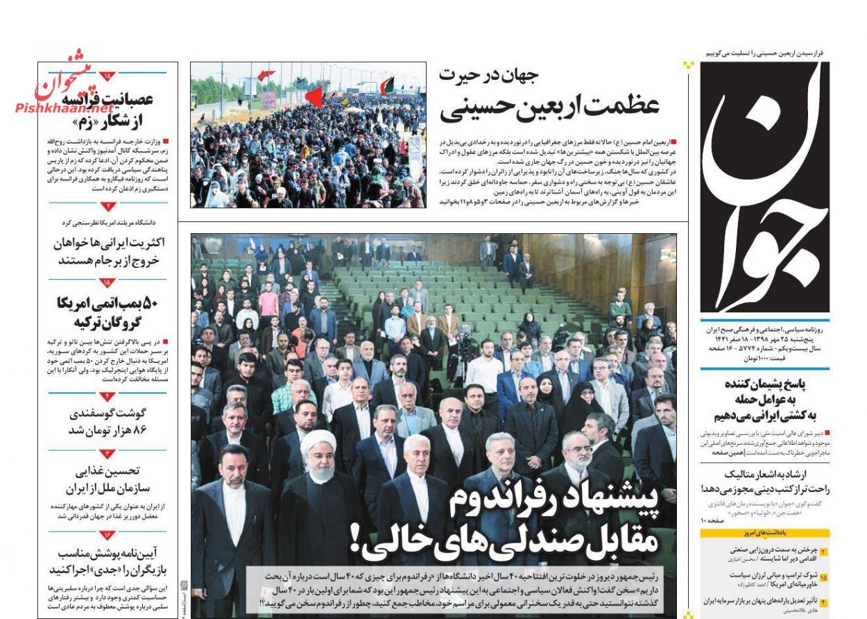 عناوین اخبار روزنامه جوان در روز پنجشنبه ۲۵ مهر :