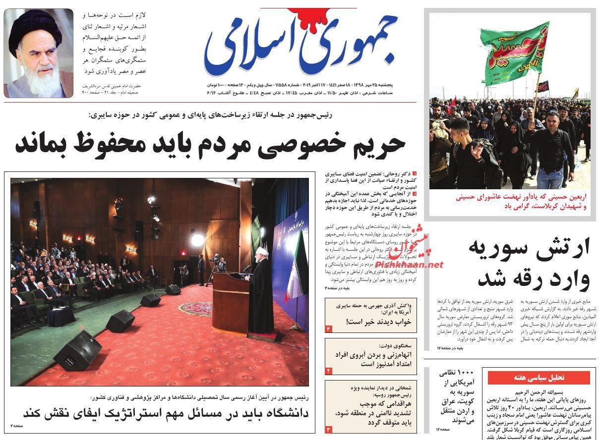 عناوین اخبار روزنامه جمهوری اسلامی در روز پنجشنبه ۲۵ مهر :