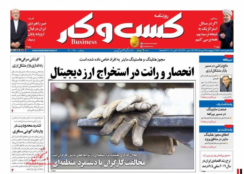 عناوین اخبار روزنامه كسب و كار در روز پنجشنبه ۲۵ مهر