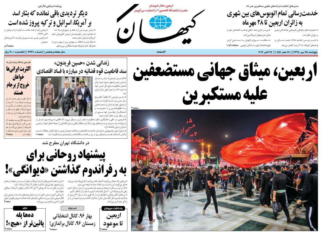 عناوین اخبار روزنامه کیهان در روز پنجشنبه ۲۵ مهر :