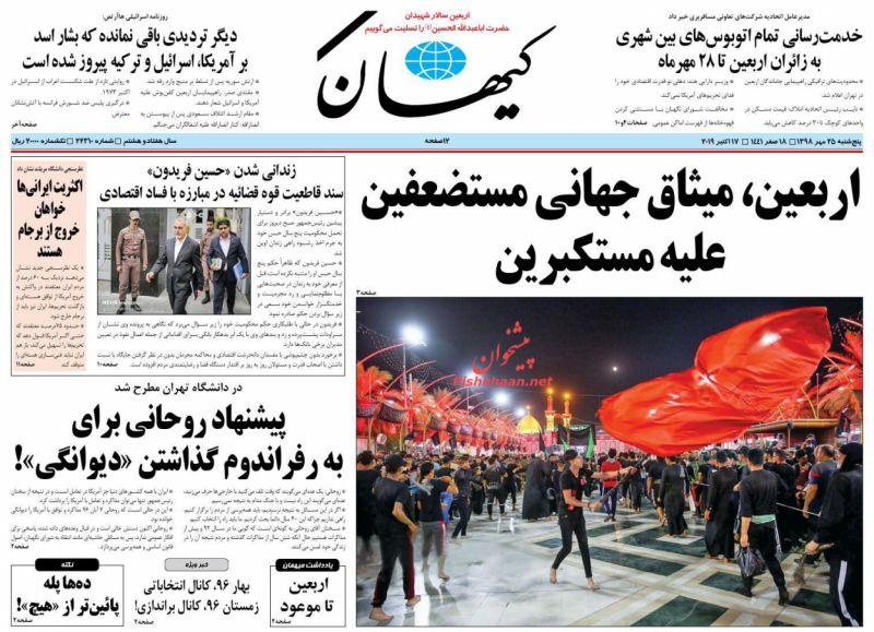 عناوین اخبار روزنامه کيهان در روز پنجشنبه ۲۵ مهر