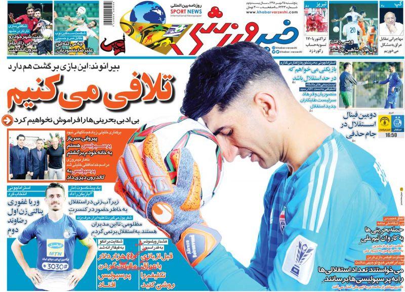 عناوین اخبار روزنامه خبر ورزشی در روز پنجشنبه ۲۵ مهر