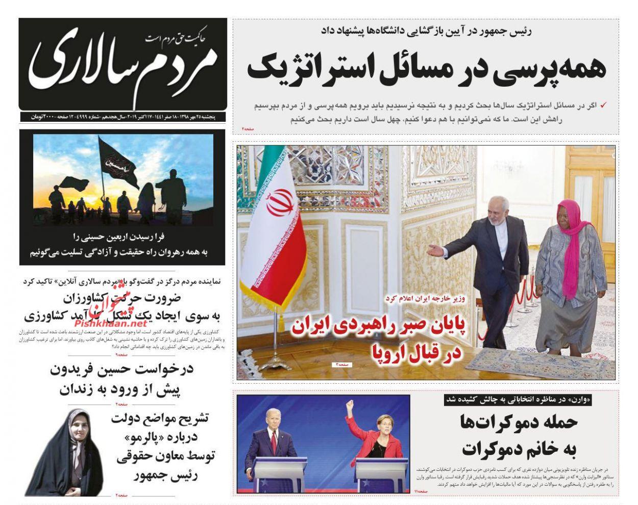 عناوین اخبار روزنامه مردم سالاری در روز پنجشنبه ۲۵ مهر :