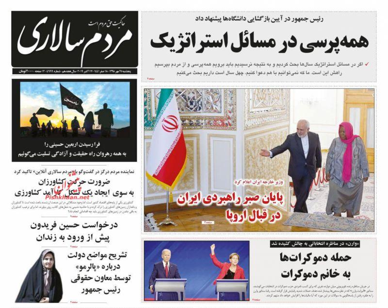 عناوین اخبار روزنامه مردم سالاری در روز پنجشنبه ۲۵ مهر