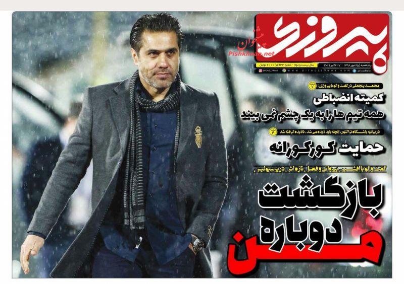 عناوین اخبار روزنامه پیروزی در روز پنجشنبه ۲۵ مهر