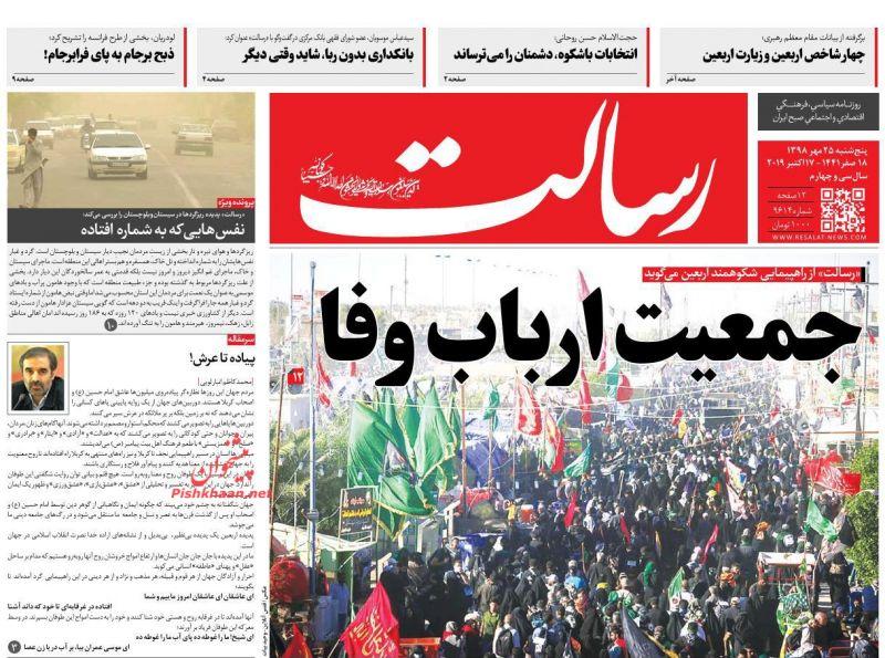 عناوین اخبار روزنامه رسالت در روز پنجشنبه ۲۵ مهر