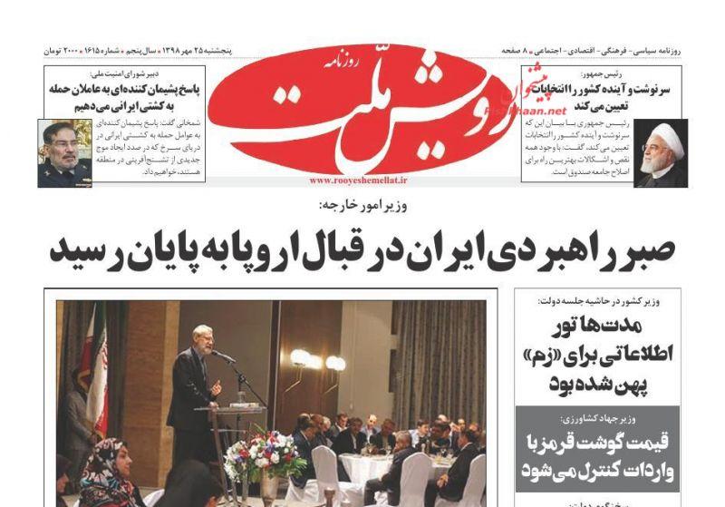 عناوین اخبار روزنامه رویش ملت در روز پنجشنبه ۲۵ مهر