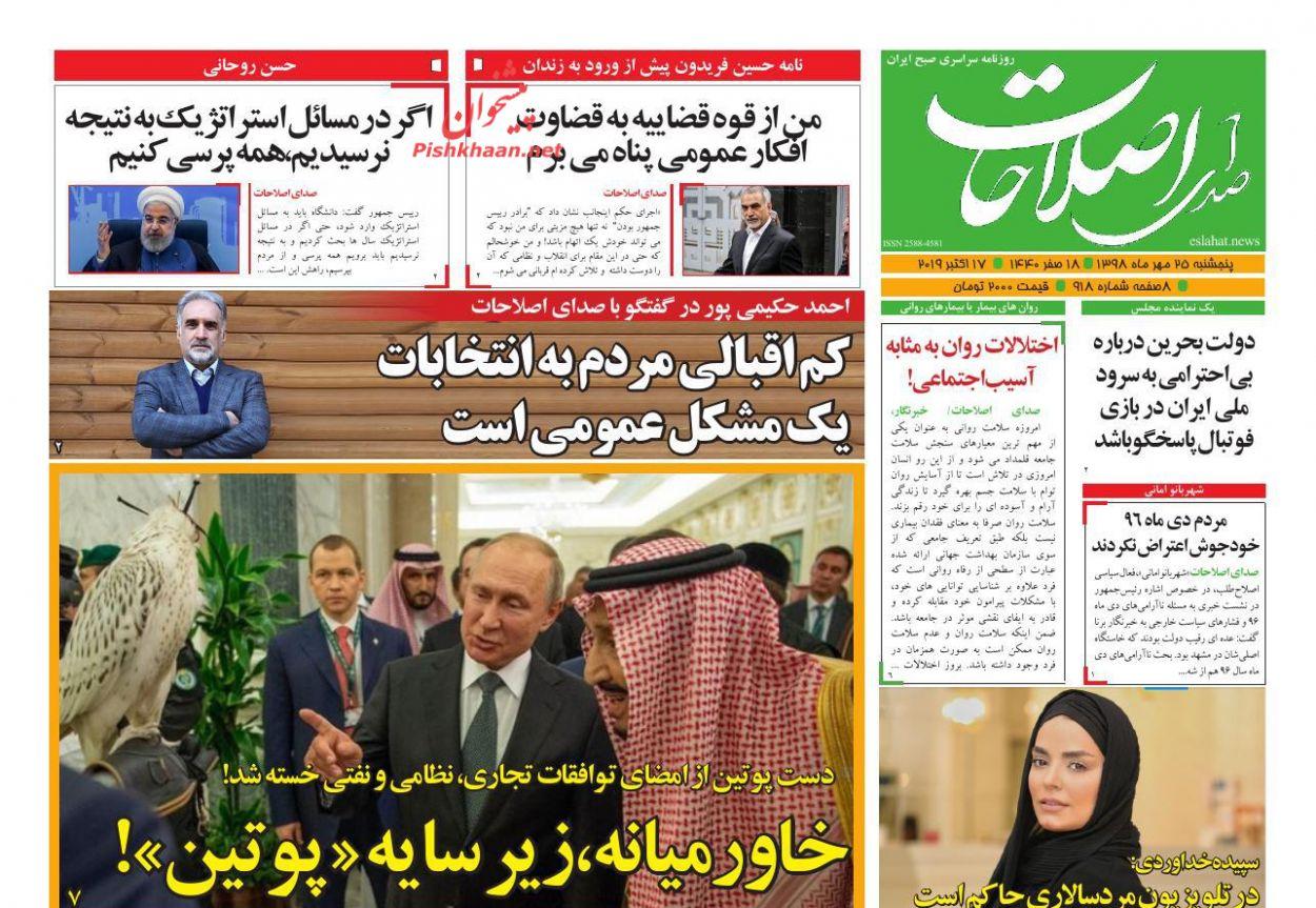 عناوین اخبار روزنامه صدای اصلاحات در روز پنجشنبه ۲۵ مهر :