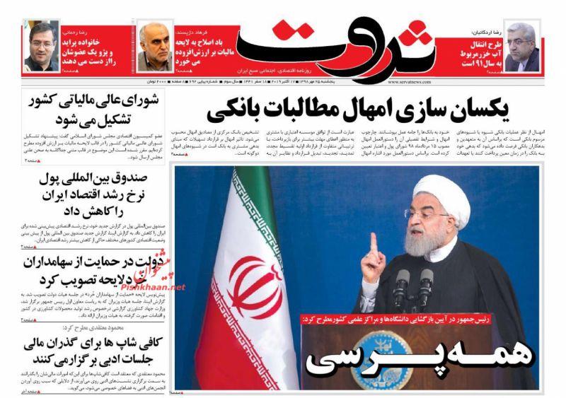 عناوین اخبار روزنامه ثروت در روز پنجشنبه ۲۵ مهر