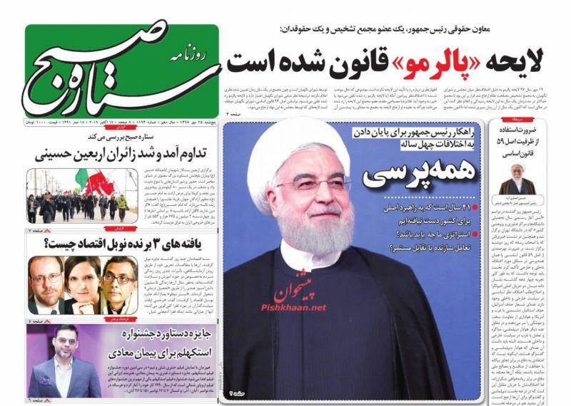 عناوین اخبار روزنامه ستاره صبح در روز پنجشنبه ۲۵ مهر