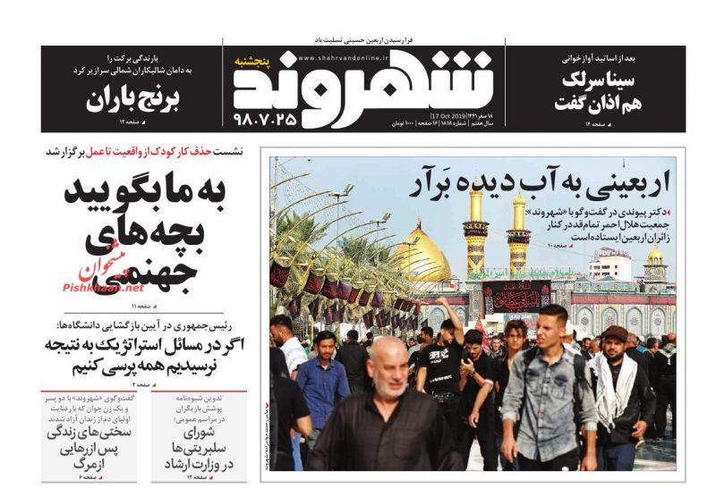 عناوین اخبار روزنامه شهروند در روز پنجشنبه ۲۵ مهر