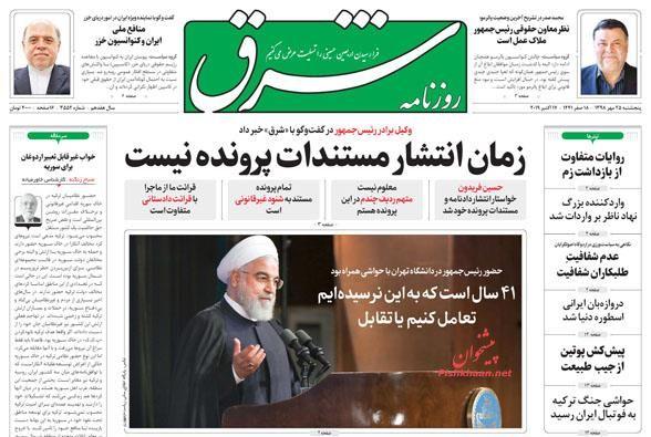 عناوین اخبار روزنامه شرق در روز پنجشنبه ۲۵ مهر