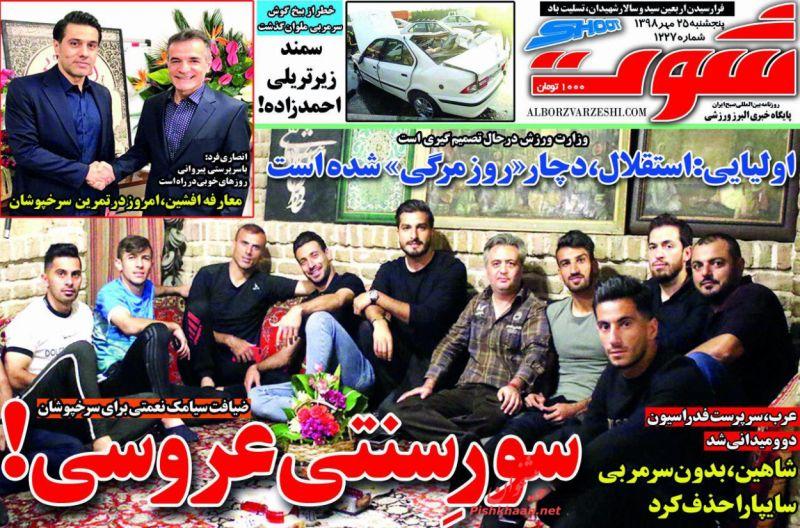 عناوین اخبار روزنامه شوت در روز پنجشنبه ۲۵ مهر