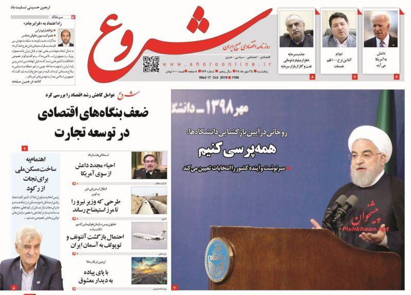 عناوین اخبار روزنامه شروع در روز پنجشنبه ۲۵ مهر
